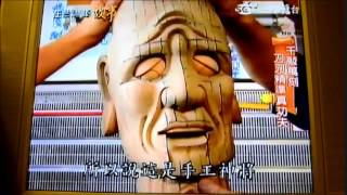五股濟聖宮 太吉社神將會 接受 三立台灣台 訪問 在台灣的故事