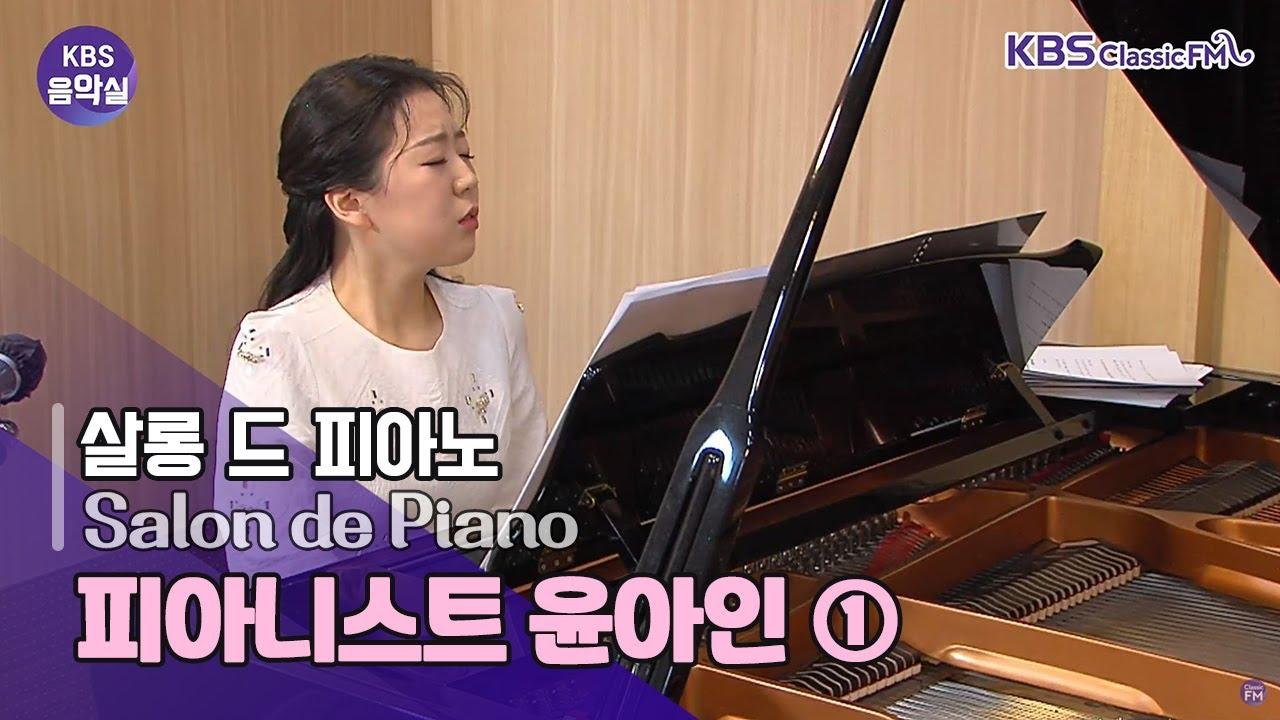 """피아니스트 윤아인이 KBS 클래식 FM  """"살롱 드 피아노"""" Live 방송에 2월 한달간 출연합니다."""
