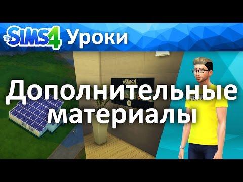 The Sims 4 - Создание дополнительного контента (модов)