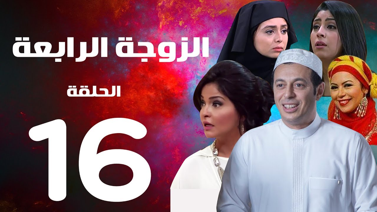 مسلسل الزوجة الرابعة - الحلقة السادسة عشر | 16 | Al zawga Al rab3a series  Eps