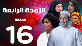 مسلسل الزوجة الرابعة - الحلقة السادسة عشر | 16 | Al zawga Al rab3a series  Eps Video
