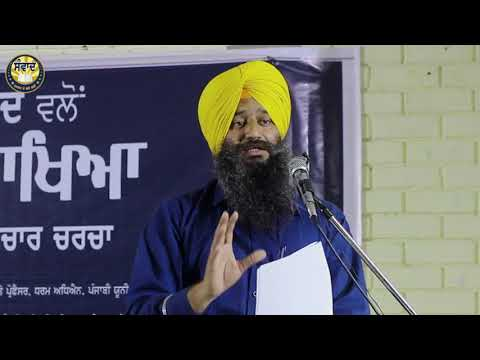 Aspects and Contemporary Issues Related to the Sikh Interpretation: Dr. Kanwaljit Singh 2