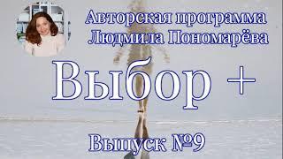 """Подкаст. Выпуск №9 """"Прибавьте жизнь к своим годам"""". Выбор +"""