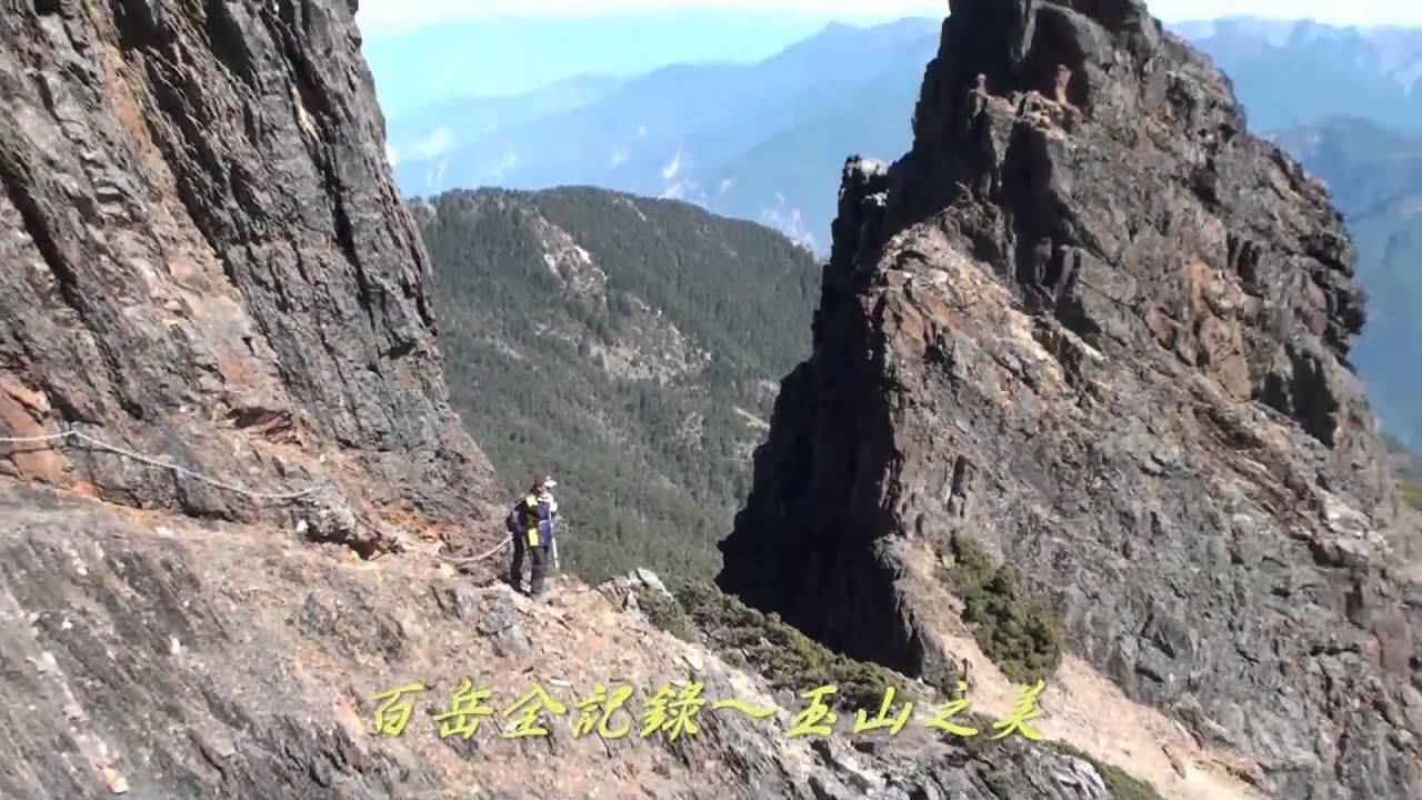 玉山群峰→前進東峰~鳳尾巖(二) - YouTube