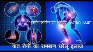 सिर्फ 3 दिन में वात रोगों से मुक्ति की चमत्कारिक औषधि  MAGICAL AYURVEDIC  SOLUTION  OF  RHEUMATISM