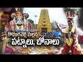Komuravelli Mallanna Patnalu Bonalu 2017#09 || కొమురవెల్లి మల్లన్న పట్నాలు, బోనాలు || Village Cinema