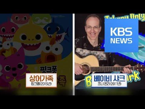 빌보드 차트 '상어가족'은 저작권 분쟁중 / KBS뉴스(News)