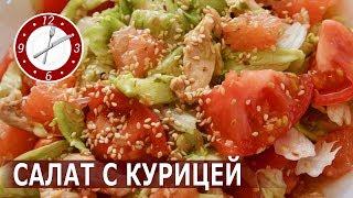 Салат с куриной грудкой и грейпфрутом. Диетический салат ПП. Ешь и худей!!!