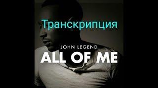 Текст песни All Of Me Jonn Legend Транскрипция на русском