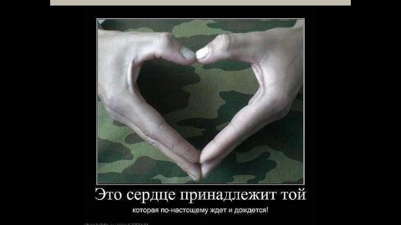 Стихи девушке которая дождалась парня с армии