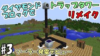 【マインクラフト】#3 ダイヤモンドブロックでトラップタワー リメイク ~ソー…