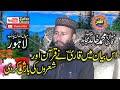 Qari Khalid Mujahid Topic Seerat e Umar Farooq.2019.Zafar Okara