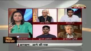 Desh Deshantar - Reservations in India: The road ahead 2017 Video