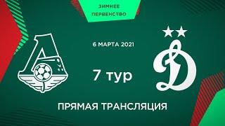 7 Тур. «Локомотив» - «Динамо»   2007 г.р.