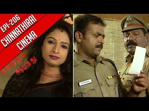 Maraimuga Aabathu  - Chinnathirai Cinema | Epi 206 | 08/07/2017 | Kalaignar TV