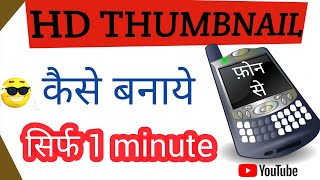 Thumbnail kaise banaye mobile se | how to make custom thumbnail on Android