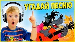 Челлендж УГАДАЙ детские ПЕСНИ НАОБОРОТ круче чем Челлендж УГАДАЙ ВИДЕОБЛОГГЕРА