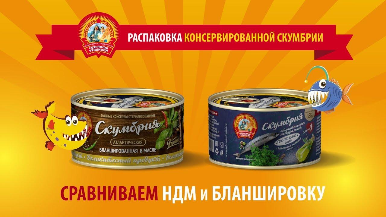 Распаковка консервов! Скумбрия с добавлением масла против бланшированной.