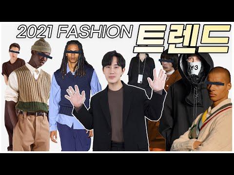 2021 S/S 패션트렌드 뜨는 패션 & 지는 패션 완벽 분석!