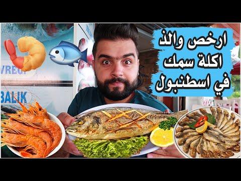 ارخص اكل بحري في اسطنبول 🍤best sea food in Istanbul