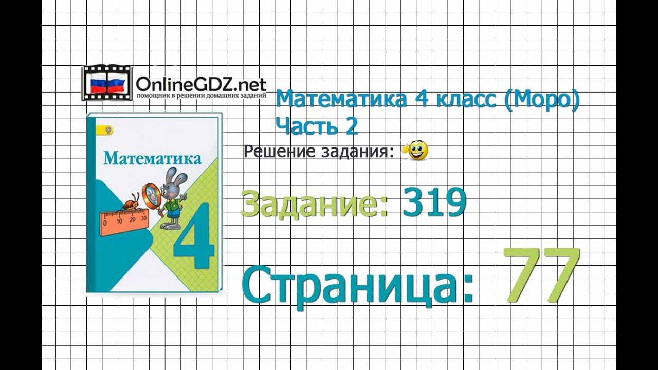 Математика 4 класс на задачи задача 321 условия задачи вентана граф