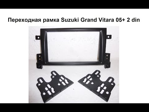 Переходная рамка Suzuki Grand Vitara 05+ 2 Din
