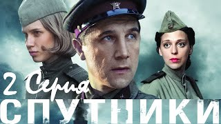Спутники/ Серия 2/  Сериал HD