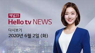 헬로TV뉴스 대구경북 6월 2일(화)