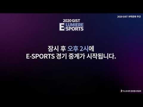 [2020 지스트 온라인 과학문화주간] 학생축제_2020 GIST E-SPORTS_LUMIERE