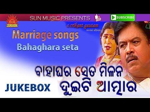 Bahaghara seta milanall time hits||sunmusic hits||Full Audio Songs JUKEBOX
