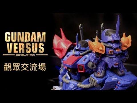 ????????????, ???????????????Gundam Versus?