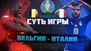 Суть игры Бельгия Италия КОНКУРС