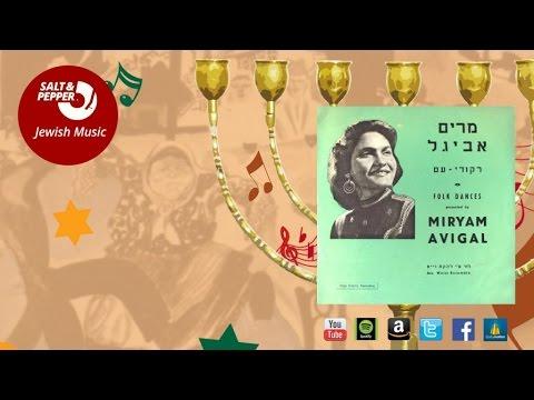 Miryam Avigal - Dodi Li (Song Of Songs)