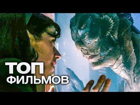 ТОП 8 ФИЛЬМОВ 2018 ГОДА, КОТОРЫЕ ПОРВУТ ВСЕ КИНОПРОКАТЫ! - Видеохостинг Ru-tubbe.ru