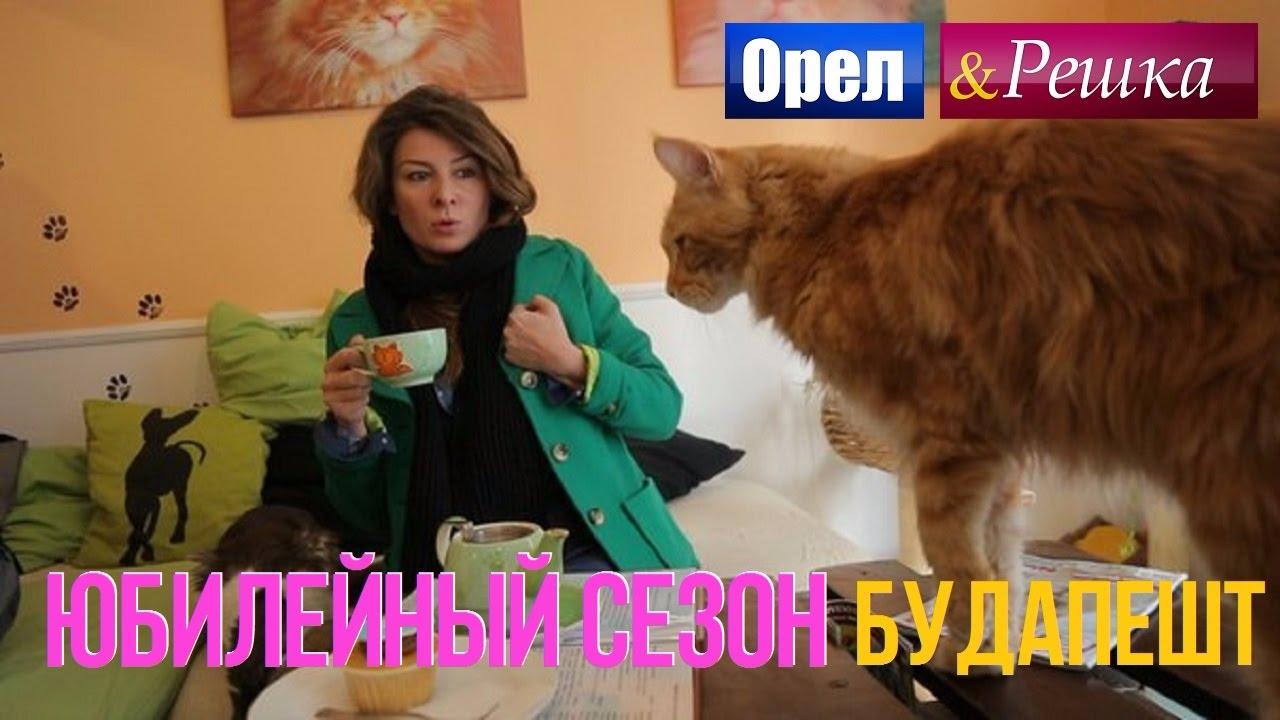 Орел и решка. Юбилейный сезон - Венгрия | Будапешт