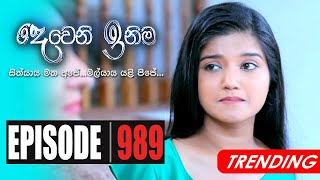 Deweni Inima | Episode 989 21st January 2021 Thumbnail