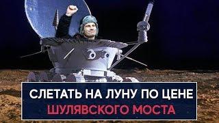 Мы можем слетать на Луну по цене реконструкции Шулявского моста от Кличко - НеДобрый Вечер