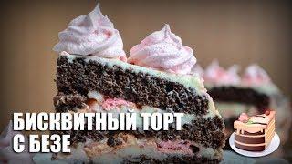 Бисквитный торт с безе — рецепт с фото