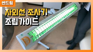 썬드림 자외선 조사기 조립가이드 -스탠드모델-
