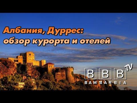 Албания, Дуррес (Durrësi): обзор курорта и отелей