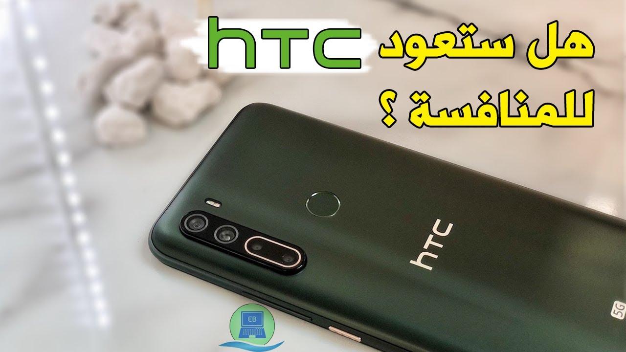 Download مواصفات واسعار هواتف HTC U20 5G - HTC Desire 20 Pro والفروقات بينهما بالتفصيل
