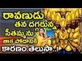 Why Ravana not TOUCH Seeta in Lanka