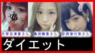 AKB48の大家志津香さん、島田晴香さん、中西智代梨さんが 「ダイエット...
