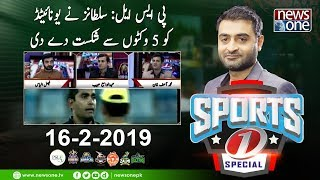 Sports1 | 16-February-2019 | Faisal Ilyas | M. Asif Khan | Abdul Wasay