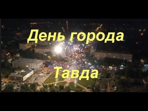Тавда. День города 2018