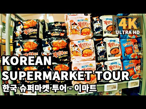 [4K] Korean Supermarket Walking Tour - Emart Grocery Shopping Walk, Seoul | 한국 슈퍼마켓 구경하기 - 이마트