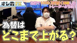 FX、1000万円近く利確!ドル円&クロス円はどこまで上がるのか!?