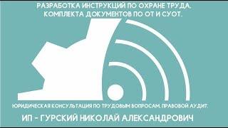 PRO101 - Протокол проверки знаний по вопросам охраны труда