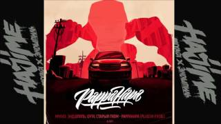 MiyaGi & Эндшпиль, ОУ74 feat ,Старый гном – Pappahapa 2017