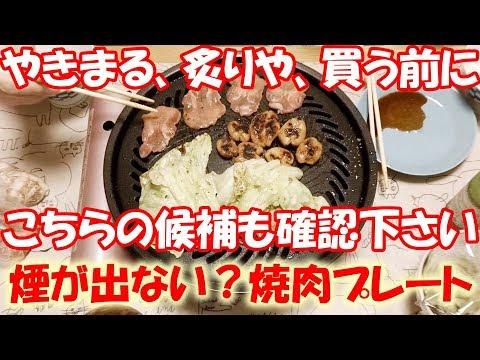 煙が激少ない!イワタニの焼肉プレートレビュー、豚もホルモンも焼いた